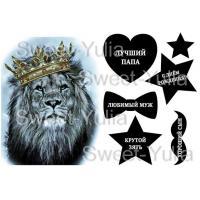 Вафельная картинка Для мужчин Лев и надписи
